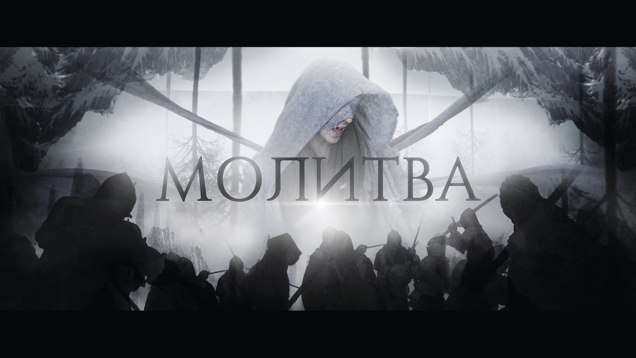 Мэйти feat. Loc-Dog – Молитва (Official Video)